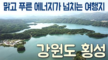 [구석구석 코리아] - 맑고 푸른 에너지 넘치는 여행 강원도 횡성 / 구석구석 코리아 횡성편