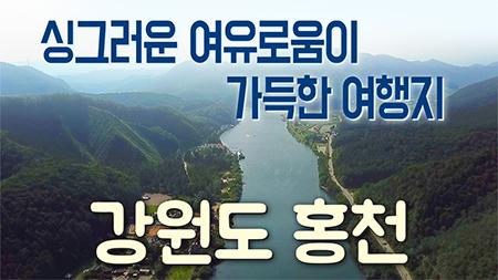 [구석구석 코리아] - 싱그러운 여유가 가득한 여행지 강원도 홍천 / 구석구석 코리아 홍천편