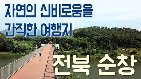 [구석구석 코리아] - 자연의 신비로움을 간직한 여행지 전북 순창 / 구석구석 코리아 특집 순창편