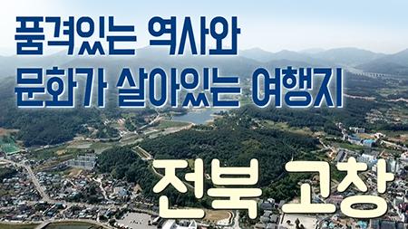 [구석구석 코리아] - 흥이 솟아나는 힐링 여행지 전북 고창 / 구석구석 코리아 고창편