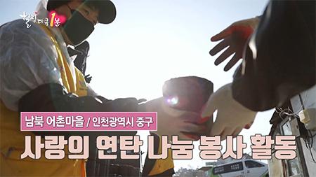 힐링다큐 1분 - 사랑의 연탄 나눔 봉사 활동