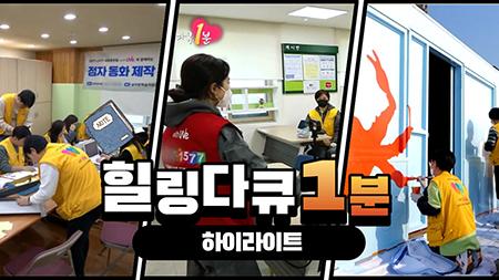 힐링다큐 1분 - 하이라이트