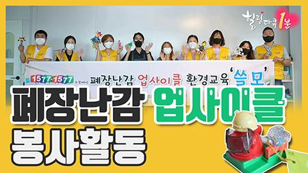 힐링다큐 1분 - 폐장난감 업사이클 봉사활동