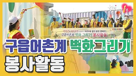 힐링다큐 1분 - 어촌계 벽화 그리기 봉사활동