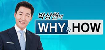 박상원의 WHY&HOW