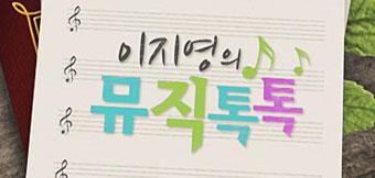 이지영의 뮤직톡톡