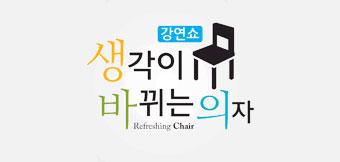 생각이 바뀌는 의자