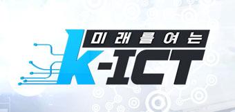 미래를 여는 K-ICT