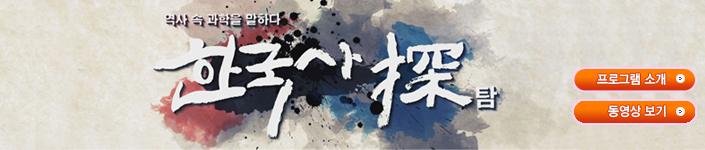 한국사 探