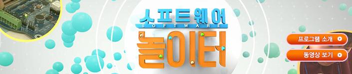 소프트웨어 놀이터